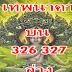 หวยเทพนาคา 3 ตัวบน 2 ตัวล่าง งวดวันที่ 16/12/61