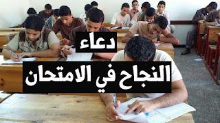 دعاء النجاح في الامتحان مجرب
