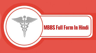 MBBS Full Form In Hindi— MBBS Ki Full Form Kya Hau