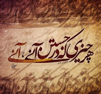 Maulana Rumi Online Sufi Art Rumi Calligraphy