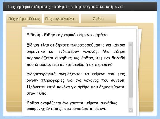http://atheo.gr/yliko/zp/eidisi/interaction.html
