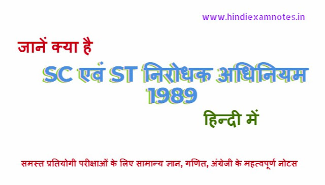 What is SC ST Prevention Act 1989 in Hindi