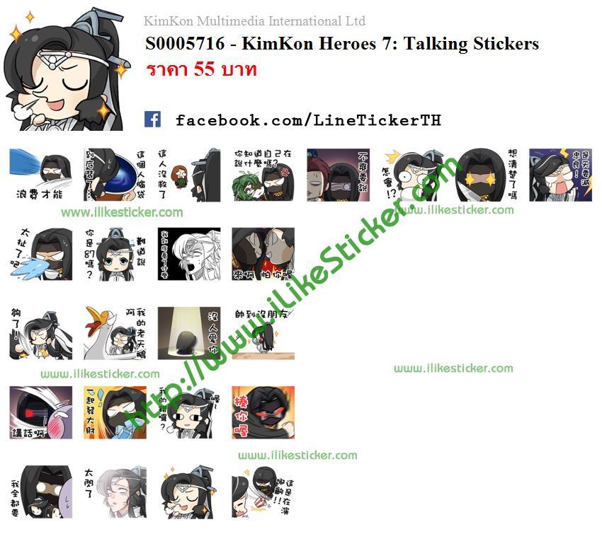 KimKon Heroes 7: Talking Stickers