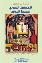 التشكيل المغربي بصيغة المؤنث:  ذاكرة جماعية تعطي لنون النسوة المغربية حقها في الوجود : د. محمد عياد