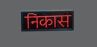 nikas hindi exit sign display