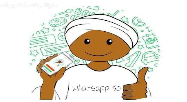 تحميل الواتساب السوداني ، تنزيل whatsapp-sd  الواتساب السوداني