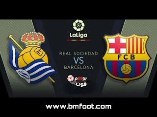 مشاهدة مباراة برشلونة و ريال سوسيداد بث مباشر