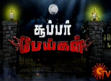 Watch Super Peigal Special Show 31st December 2016 Sun TV 31-12-2016 Full Program Show Youtube HD Watch Online Free Download