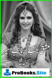 Ishq Jab Karta Hai Aseer  Episode 13 By Kanwal Sheikh