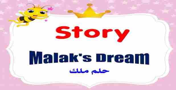 قصة حلم ملك Malak's Dream فى اللغة الانجليزية Connect 3 للثالث الابتدائى ترم اول 2021