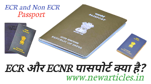 ecr and non ecr passport kya hai,
