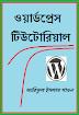 Wordpress Tutorial Bangla PDF Book