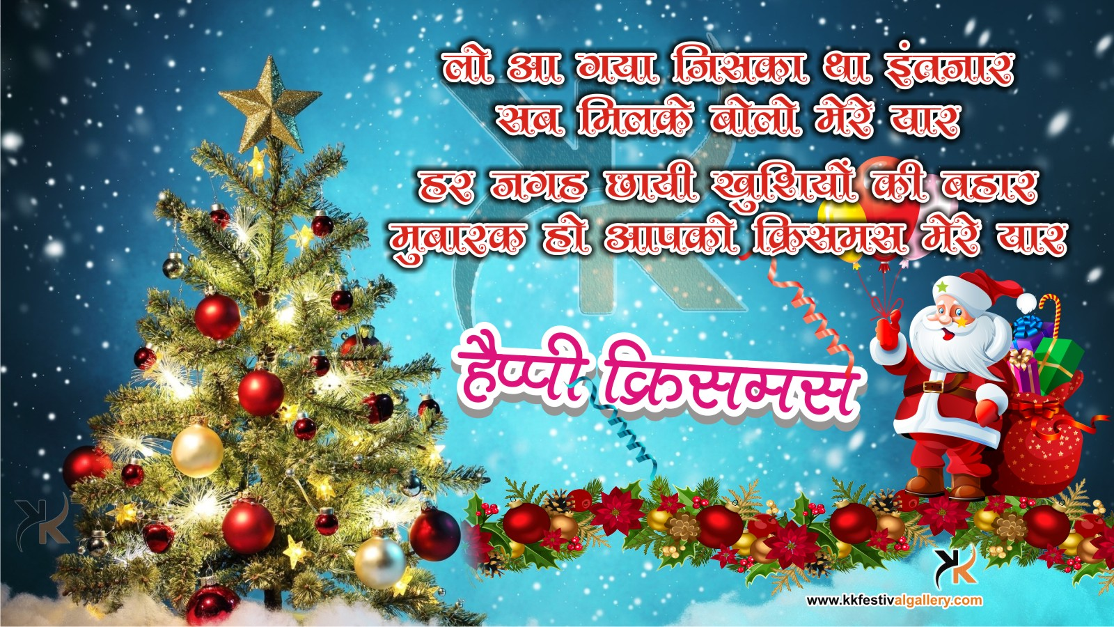 Kk Festival Gallery Marry Christmas Best Greetings Wishes Hd