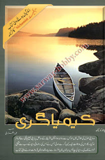 The Alchemist Book by Paulo Coelho Pdf in Urdu