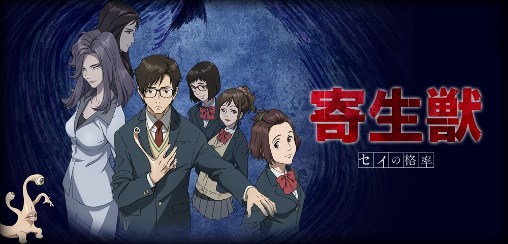 Download Kiseijuu: Sei no Kakuritsu BD Subtitle Indonesia