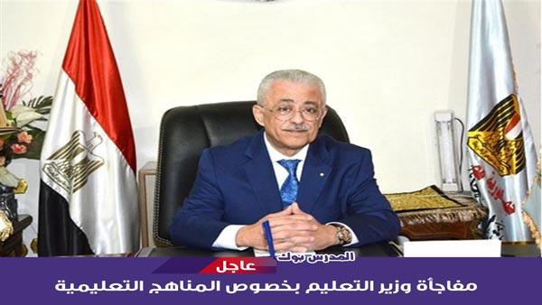 عاجل تعرف مفأجاة وزير التربية والتعليم بخصوص المناهج..فيديو