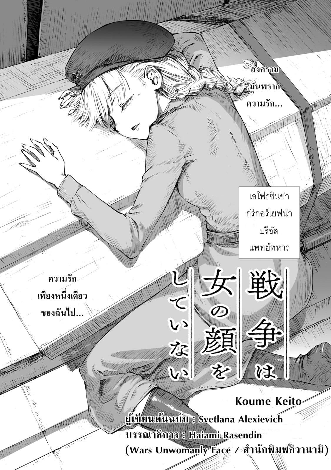 อ่านการ์ตูน Senso wa onna no kao o shite inai ตอนที่ 2 หน้าที่ 1