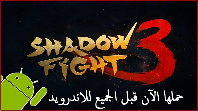 تحميل شادو فايت shadow fight 3 للاندرويد مجانا آخر اصدار مهكرة و اصلية