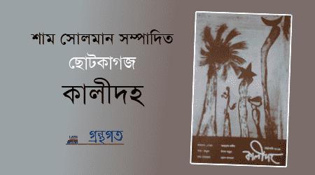 শাম সোলমান সম্পাদিত ছোটকাগজ | কালীদহ
