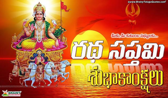 Ratha Saptami or Magha Saptami 2017,Best quotes, wishes, greetings,Top quotes, sayings, sms, wishes, pictures,Ratha saptami telugu greetings, ratha saptami telugu wishes, ratha saptami telugu messages, ratha saptami snana shlokam, 2017 - 3rd February is the day of Ratha saptami, it's a Hindu festival,Rathasaptami telugu greetings messages images hd wallpapers shlokam