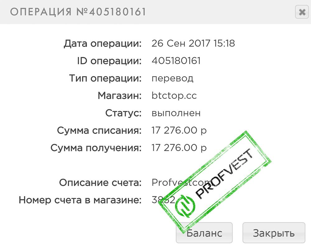 Депозит в BTCTOP