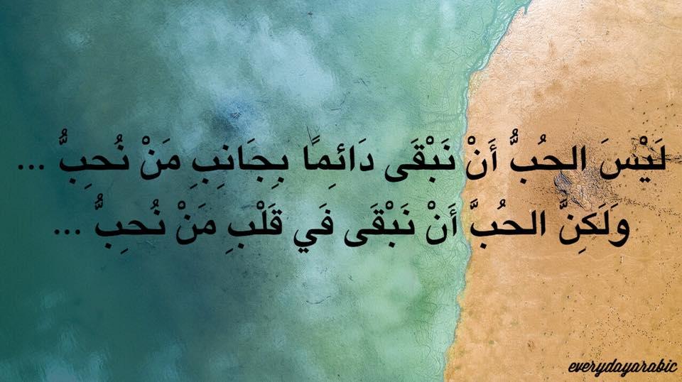 29 Kata Mutiara Cinta Dalam Bahasa Arab Dan Artinya Gambar