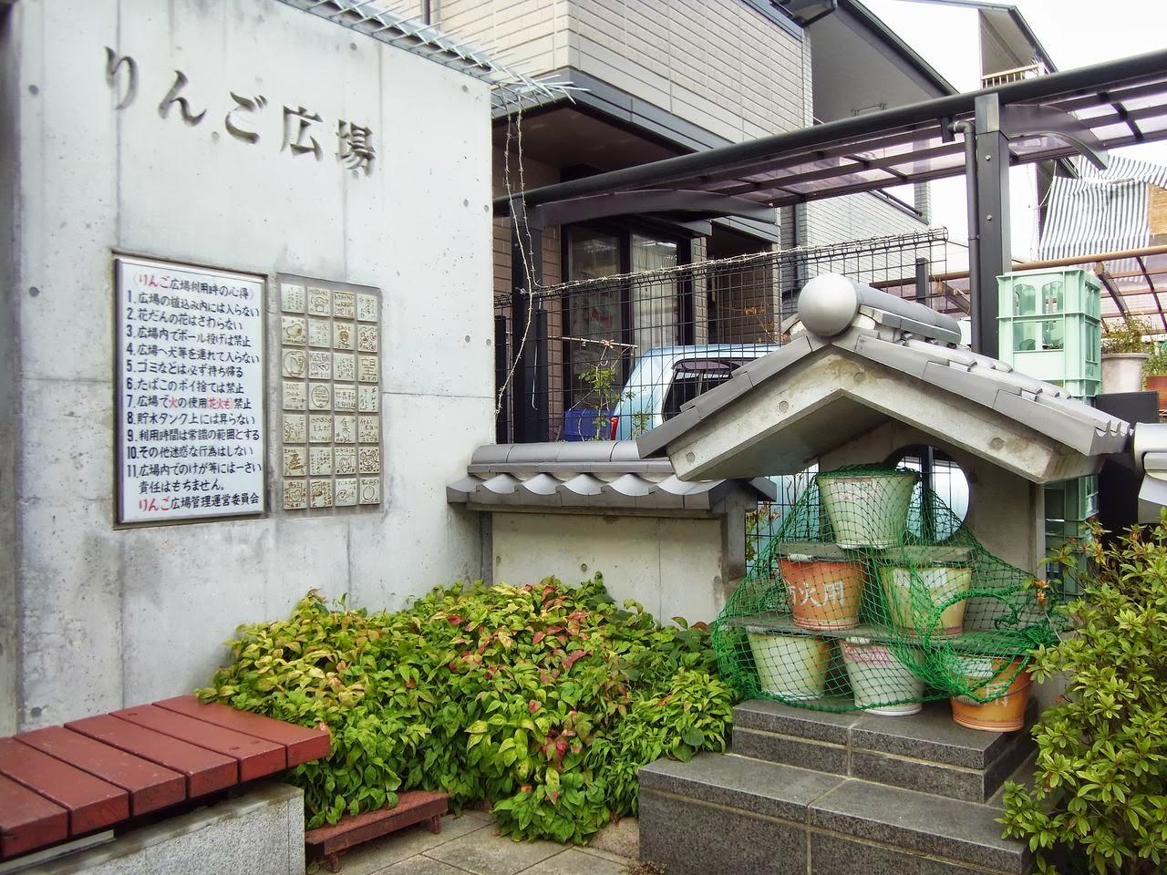 りんご広場(大阪市生野区)