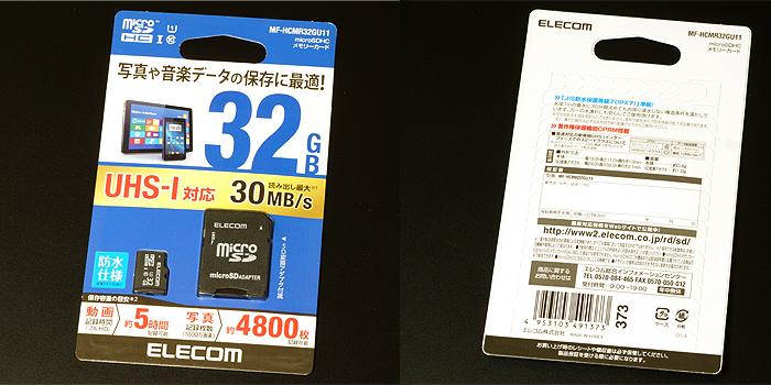 ELECOM(エレコム)MF-HCMR32GU11の製品パッケージ
