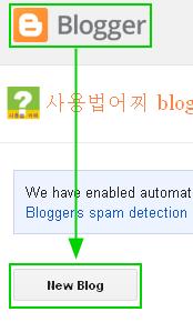 구글블로그 사용법: 구글블로그 추가로 만들기