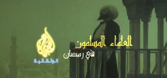 سلسلة العلماء المسلمون استعادة للماضي المجيد