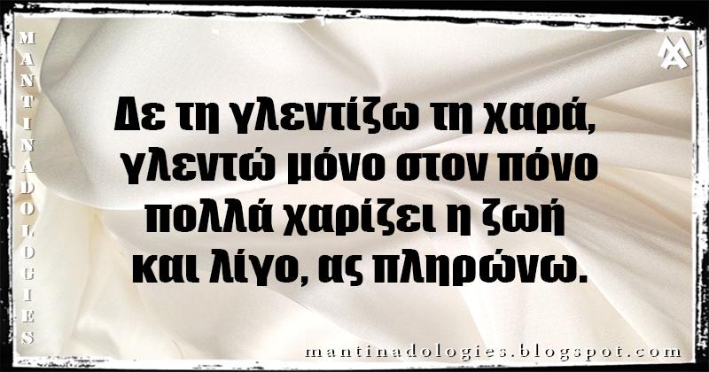 Μαντινάδα - Δε τη γλεντίζω τη χαρά, γλεντώ μόνο στον πόνο πολλά χαρίζει η ζωή και λίγο, ας πληρώνω.