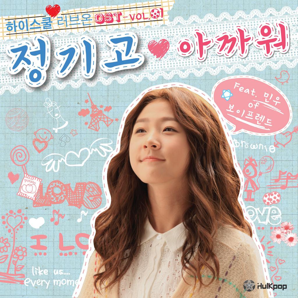 [Single] Junggigo – Hi! School: Love On OST Part 1