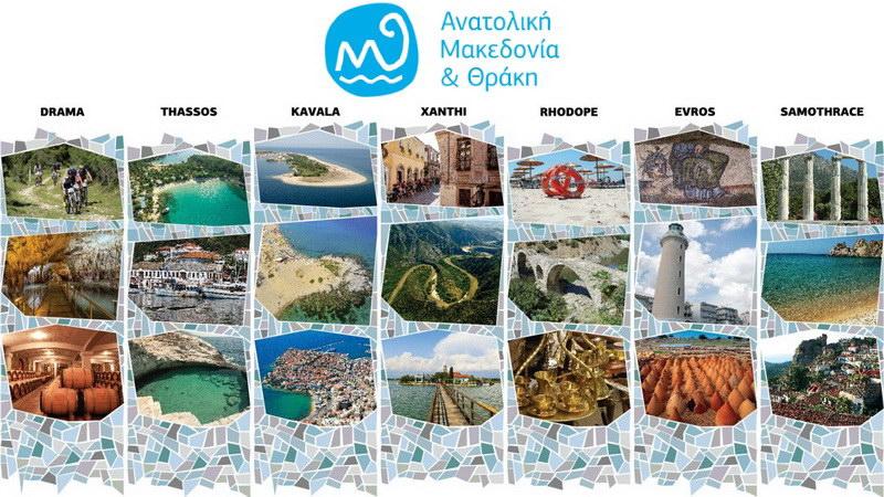 Αλεξανδρούπολη: Πρόσκληση της Περιφέρειας ΑΜ-Θ σε διαβούλευση για τον Τουρισμό