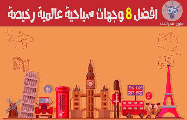 افضل 8 وجهات سياحية عالمية رخيصة