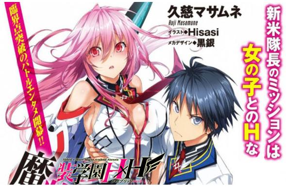 Download Anime Masou Gakuen HxH [Subtitle Indonesia]