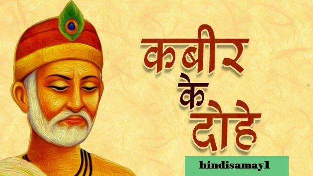 Sant Kabir Ke Dohe in hindi - प्रसिद्ध कबीर दास के दोहे हिंदी अर्थ सहित