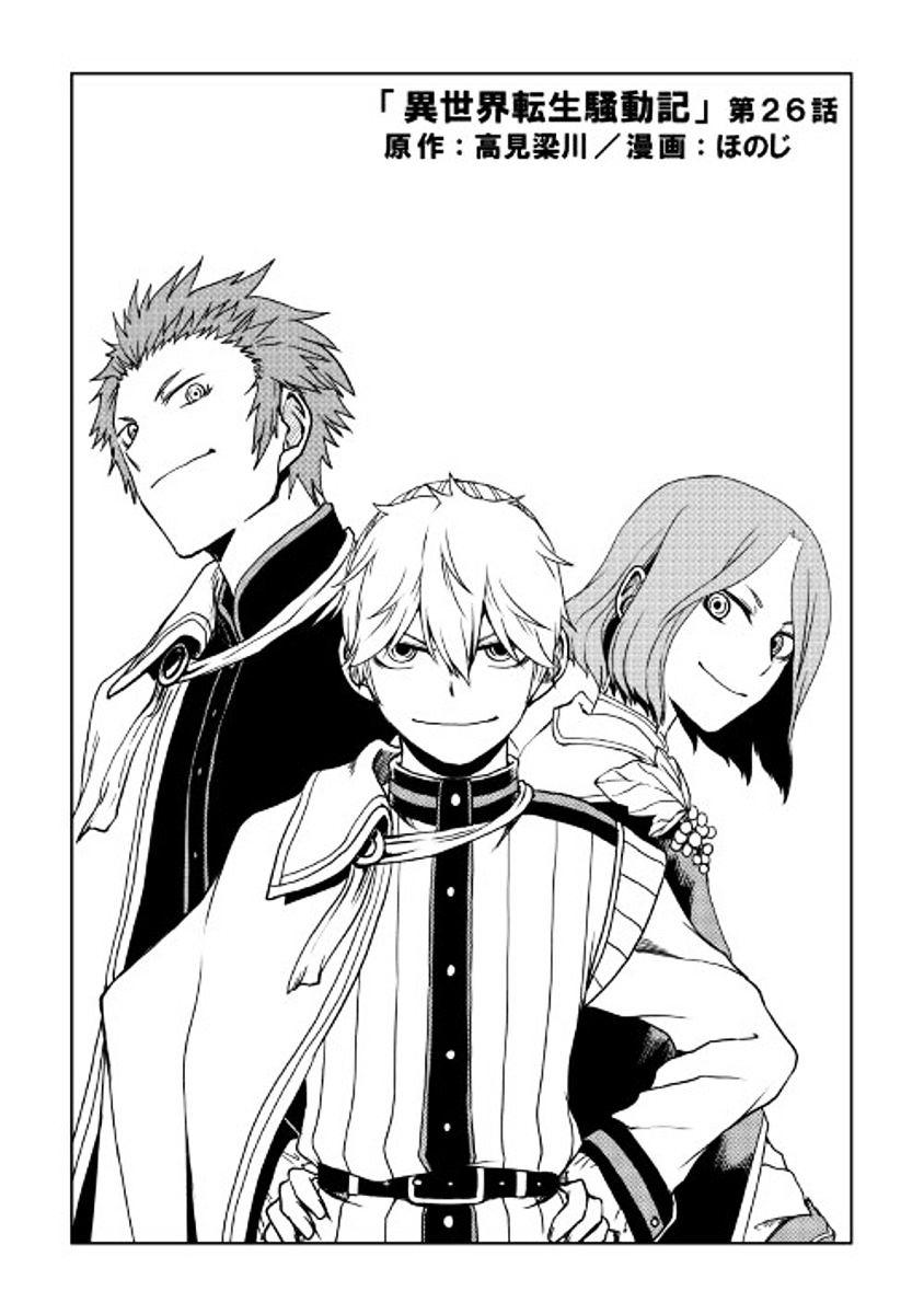 Baca Manga Isekai Tensei Soudoki Chapter 26 Bahasa Indonesia