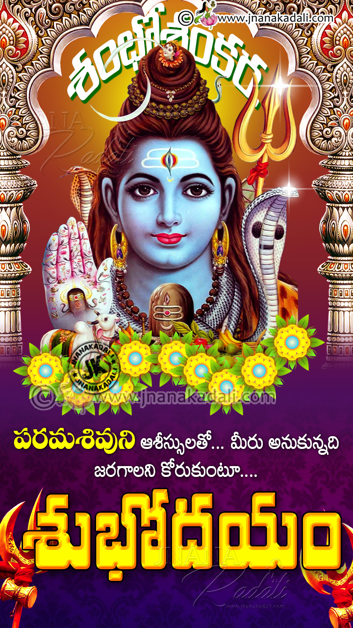 Lord Shiva Blessings On Monday Shiva Stotram With Hd Wallpapers Good