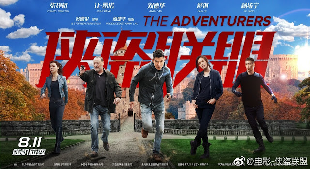 The Adventurers Andy Lau