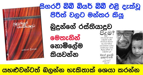 Budunge Rasthiyaduwa - Read Online PDF - බුදුන්ගේ රස්තියාදුව