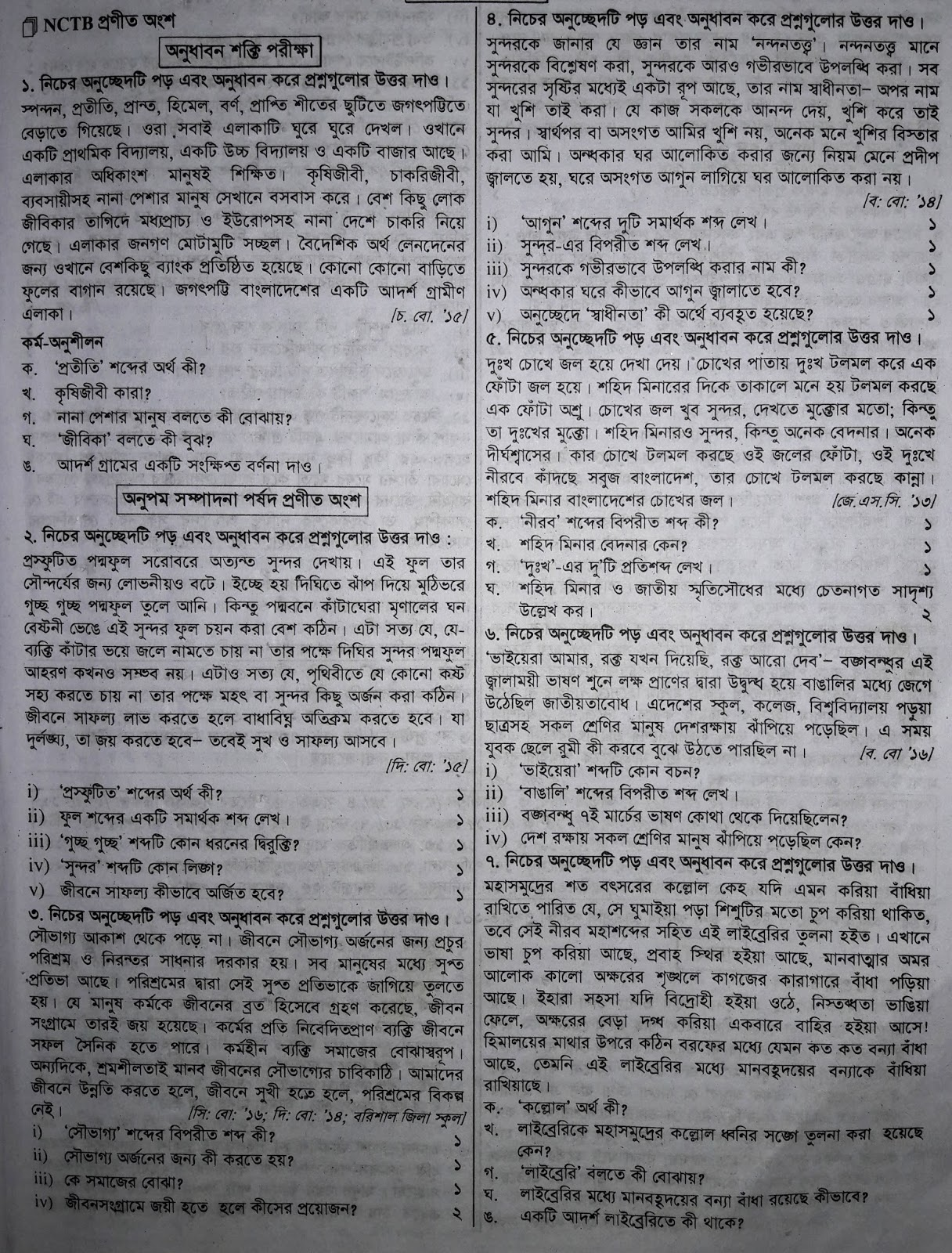 jsc bangla suggestion 2020, 2nd paper, exam question paper, model question, mcq question, question pattern, preparation for dhaka board, all boards