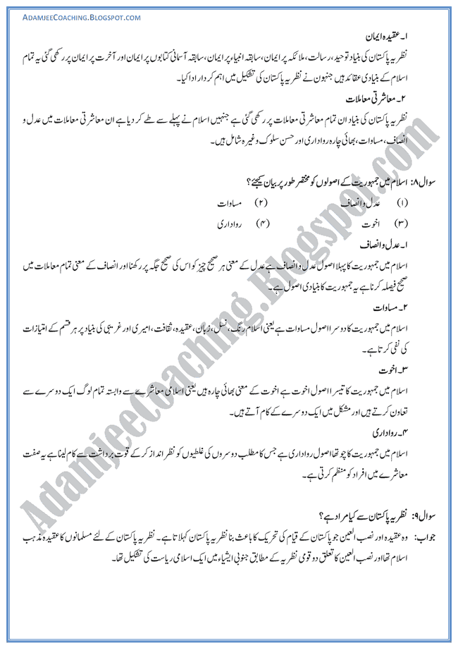 Essay on democracy in urdu