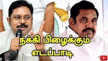 Dinakaran slams Tamil nadu CM EPS!