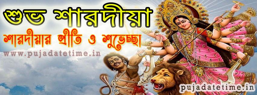 Durga puja facebook cover page durga puja facebook cover image durga puja facebook cover page durga puja facebook cover image photos m4hsunfo