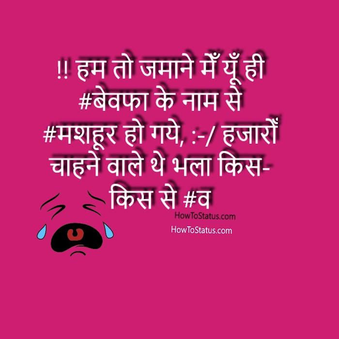 10+ Most Heart Touching Sad Status in Hindi Hts