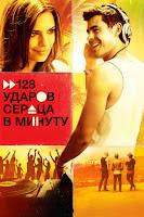 128 ударов сердца в минуту фильм 2015