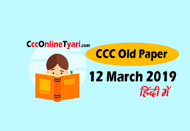 ccc previous exam paper 12 march 2019 in hindi,  ccc old question paper 12 march,  ccc old paper in hindi 12 march 2019,  ccc old question paper 12 march in hindi,  ccc exam old paper 12 march 2019 in hindi,  ccc old question paper with answers in hindi,  ccc exam old paper in hindi,  ccc previous exam papers,  ccc previous year papers,  ccc exam previous year paper in hindi,  ccc exam paper 12 march 2019,  ccc last exam question paper in hindi