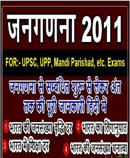 Up-Janganana-2011-in-Hindi-PDF-Book-download