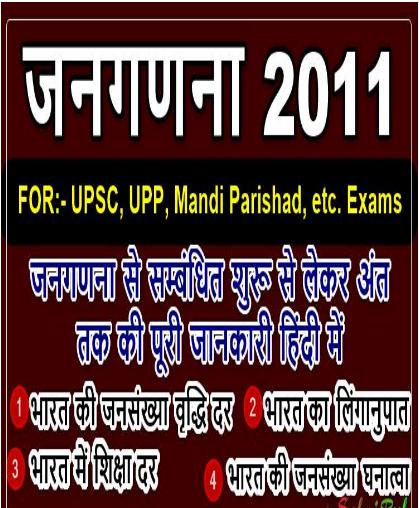 उत्तर प्रदेश जनगणना 2011 के आंकड़े पीडीऍफ़ पुस्तक | Up Janganana 2011 in Hindi PDF Book Download
