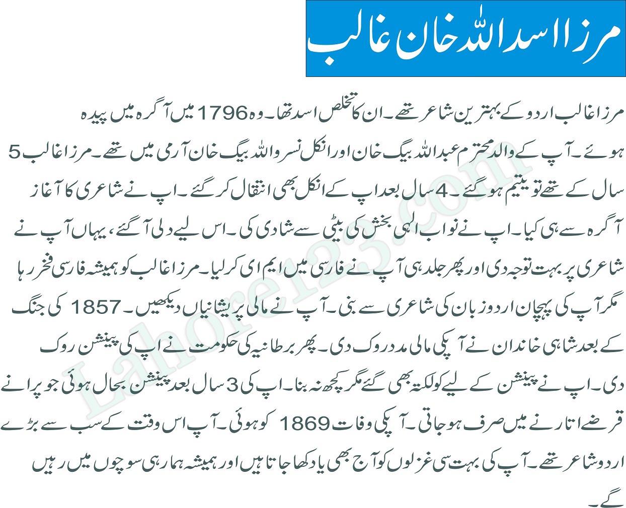 lahore123 mirza galib life history in urdu mirza galib life history in urdu